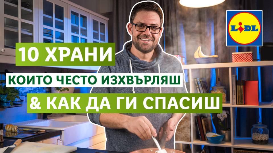 Виж съветите на шеф Шишков